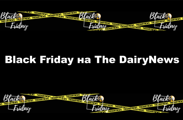 Black Friday на The DairyNews